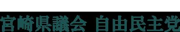 宮崎県議会自由民主党